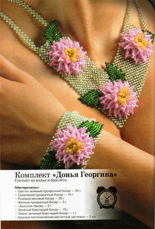 свой цитатник или сообщество!  Часть 1. Часть 2. Объемные цветы*** в украшениях и аксессуарах из бисера.